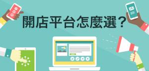 電子商務網站怎麼建